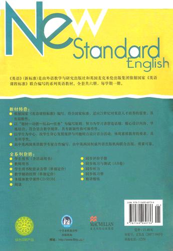 2013年新标准初中英语三年级下册高清图片