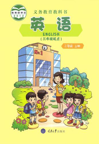 2013年重庆小学英语三年级上册(三年级起点)   2013年重庆高清图片