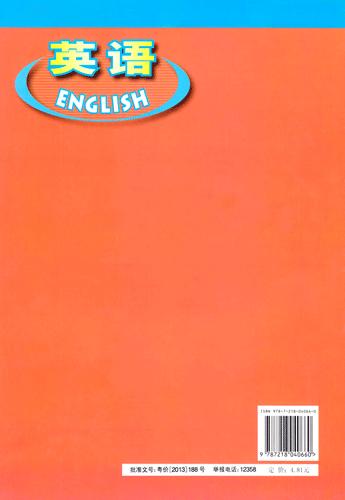 2013年广东小学英语三年级上册 三年级起点高清图片