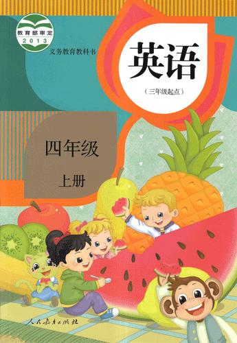 四年级上册�y���.i_人教精通小学英语四年级上册(三年级起点)(通用2014-2018年)