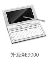 E9000资料下载